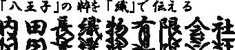 八王子織物の伝統と技を今に伝える | 内田長織物
